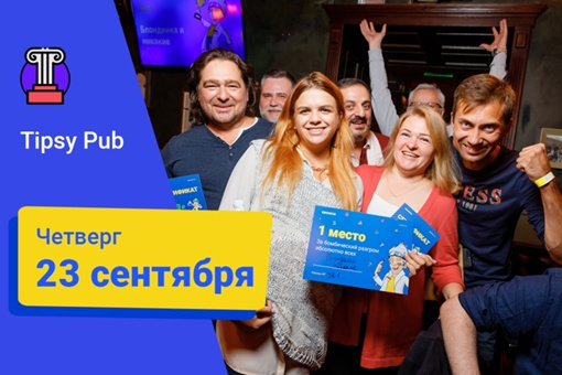 23.09.21 (Tipsy Pub)