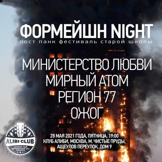ФОРМЕЙШН NIGHT   28.05.2021   Москва   Клуб Алиби