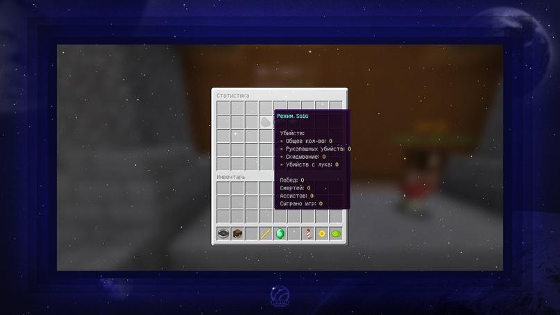 Сборка «MoonSkyWars» v2.0 — Увлекательные небесные бои! (60 арен), изображение №64