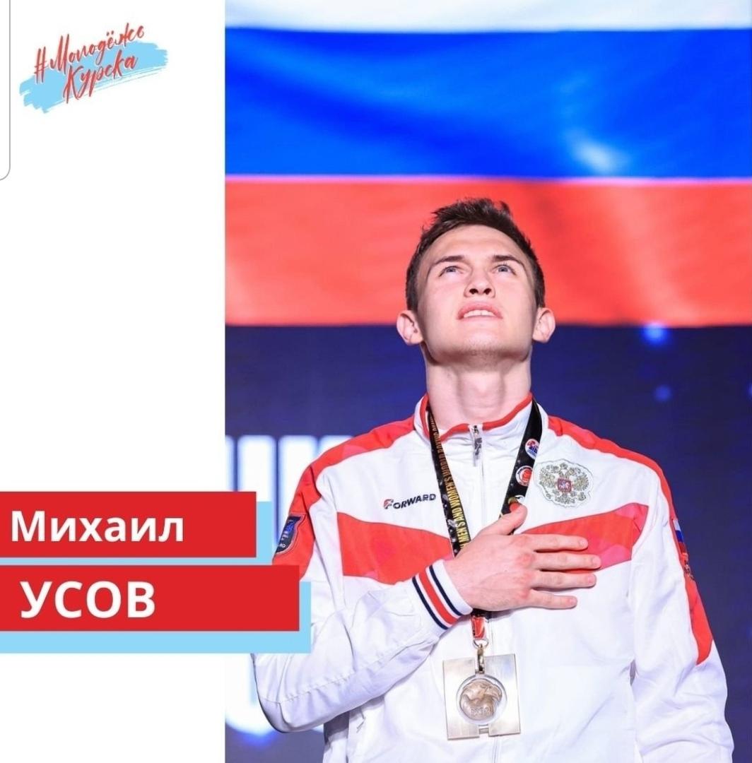 Курский боксер Михаил Усов завоевал «золото» первенства мира