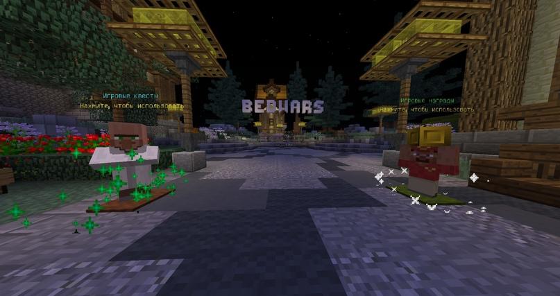 Сборка BedWars 1.8.X - 1.16+ (Квесты , Награды , 4 режима игры, 24 красивейших арены), image #2