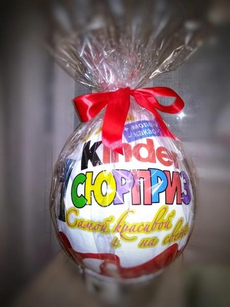 Киндер - это подарок для ребёнка (и не только! 💑)....