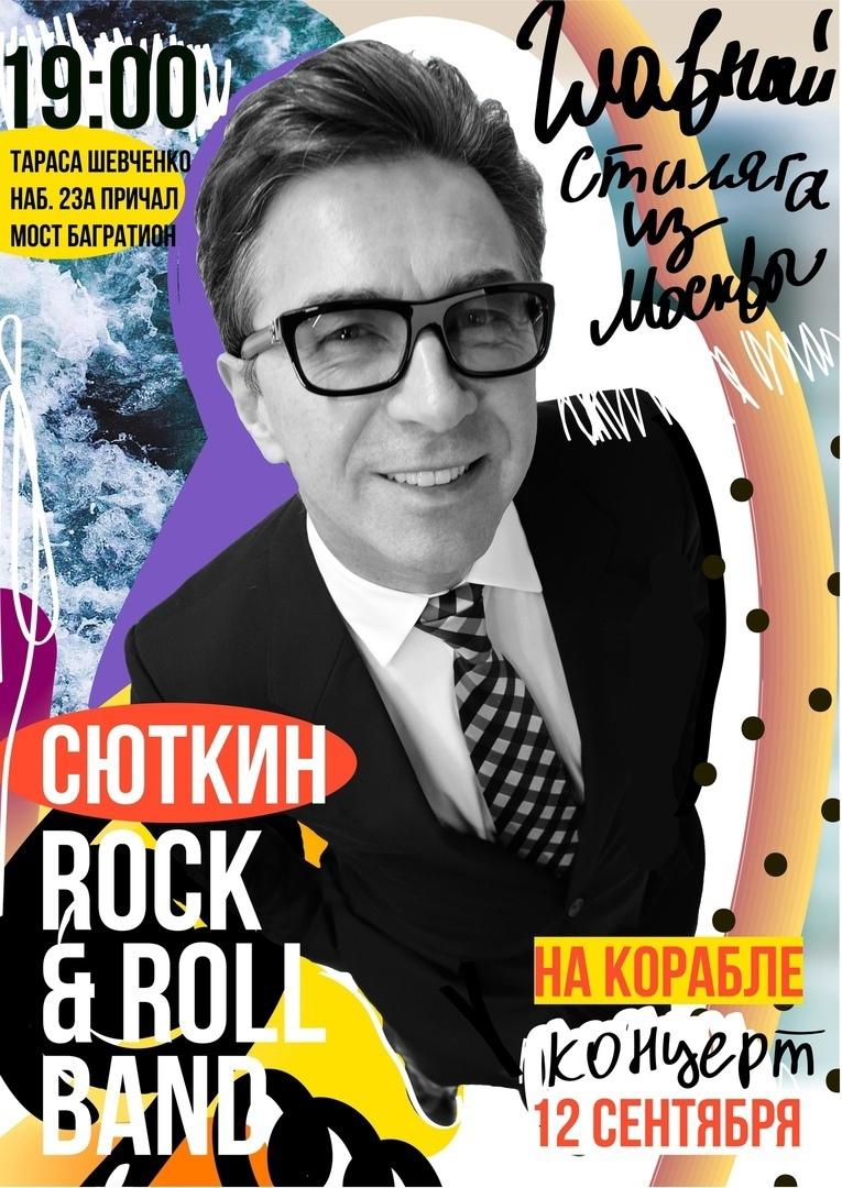 12.09 Валерий Сюткин на корабле!