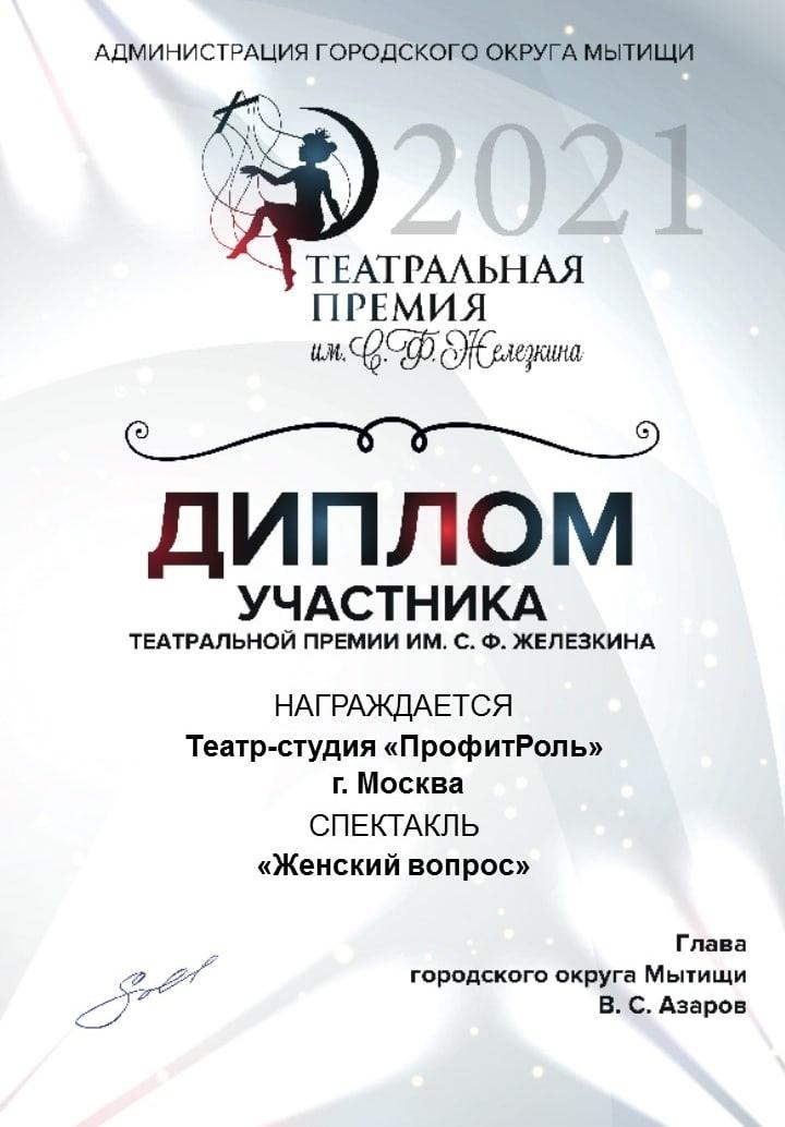 театр-студия ПрофитРоль