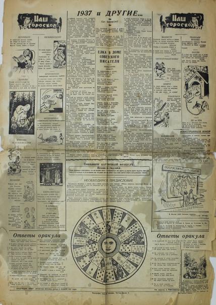Календарь на 2021 год полностью совпадает с календарем 1937 года