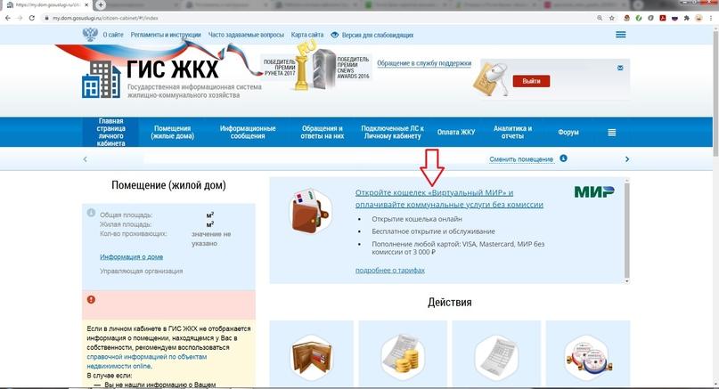 Как оплатить жилищно-коммунальные услуги без комиссии?, изображение №1