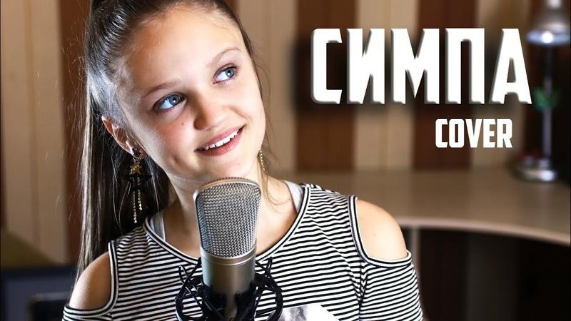 СИМПА Ксения Левчик cover RaiM Artur Adil
