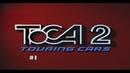Прохождение ToCA 2 Touring Cars PS1 1 Чем отличается от первой части