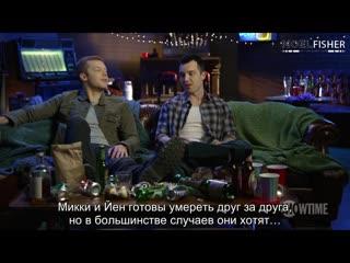 BTS: Noel Fisher & Cameron Monaghan (с русскими субтитрами)