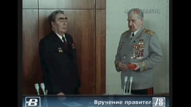 Брежнев награждает Епишева и Чуйкова