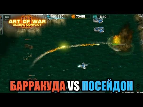Барракуда VS Посейдон FARA FIRE 20 VS AlCapone 22 Бой от подписчика Art of War 3