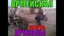 Приколы Юмор Смешное АРМЕЙСКОЕ видео сборник 2019 - 2020