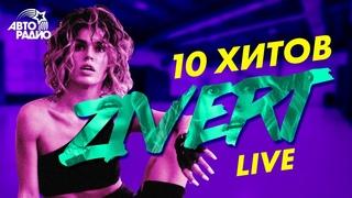 ZIVERT: 10 хитов в формате LIVE