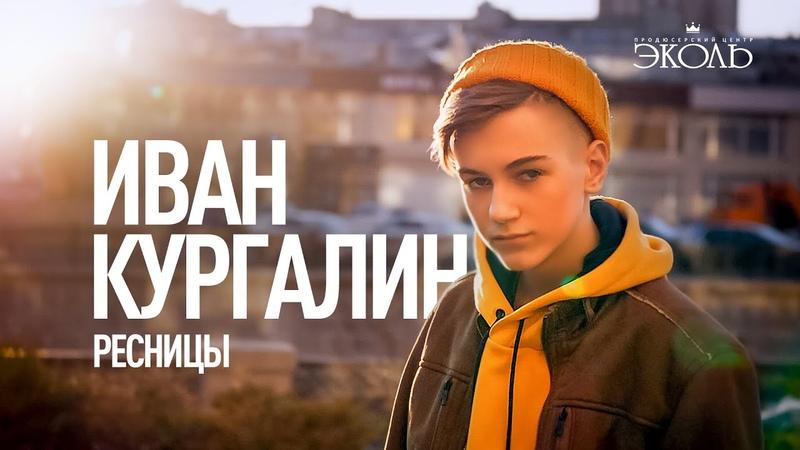Иван Кургалин. Кавер Ресницы (Братья Грим).