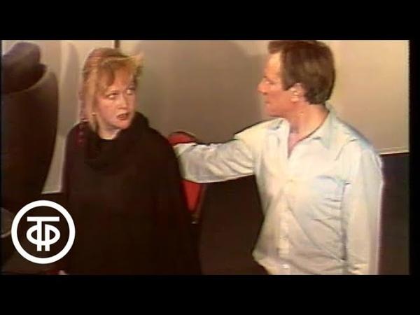 Зеркало сцены Н Гундарева и С Шакуров в спектакле Я стою у ресторана 1987