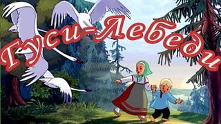 Гуси лебеди, 1949 - Сказка о взаимовыручке и добре - Советские мультфильмы