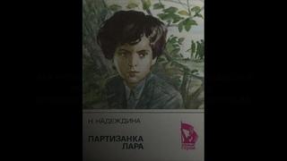 Буктрейлер по книге Партизанка Лара Н  Надеждина