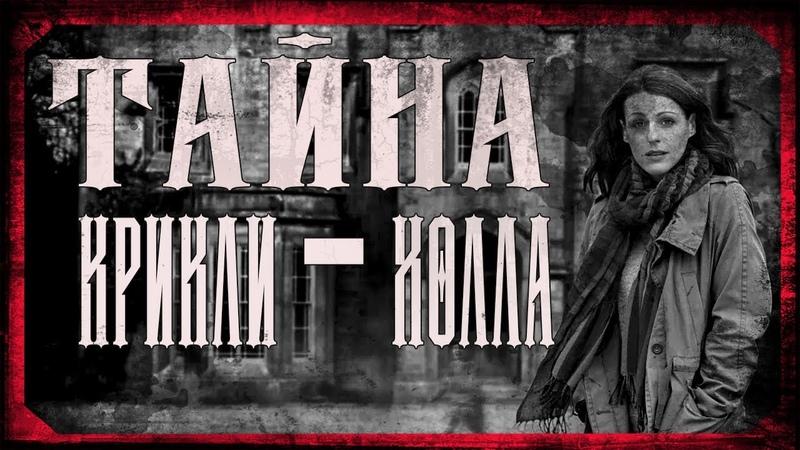 Aудиокнига ТАЙНА КРИКЛИ ХОЛЛА часть 1 Джеймс Герберт мистика роман привидения