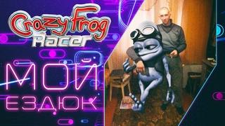 МОЙ ЕЗДЮК | Crazy Frog Racer — Как касание к жабе 🐸