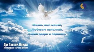 """Послушайте прекрасную песню! """"Дух Святой, приди!""""  Эгине Бадалян и Хачатур Чобанян"""
