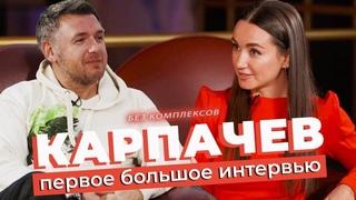 Я не идеальный отец! Дмитрий Карпачев впервые о семье и личном психологе | Без комплексов