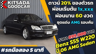 รถเก๋งมือสอง 5 นาที   Benz มือสอง ปี 06 S55 W220 ชุดแต่ง AMG ร&
