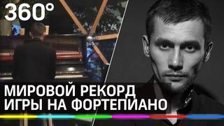 42 часа игры на фортепиано: петербуржец обновил мировой рекорд