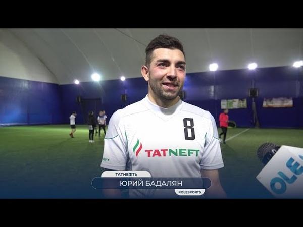 Интервью Юрий Бадалян Татнефть
