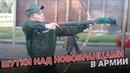 Шутки над новобранцами в армии