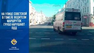 На улице Советской в Гомеле водители маршруток грубо нарушают ПДД