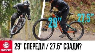 """GMBN по-русски. 29"""" спереди и 27.5"""" сзади? Эксперимент с колёсами"""