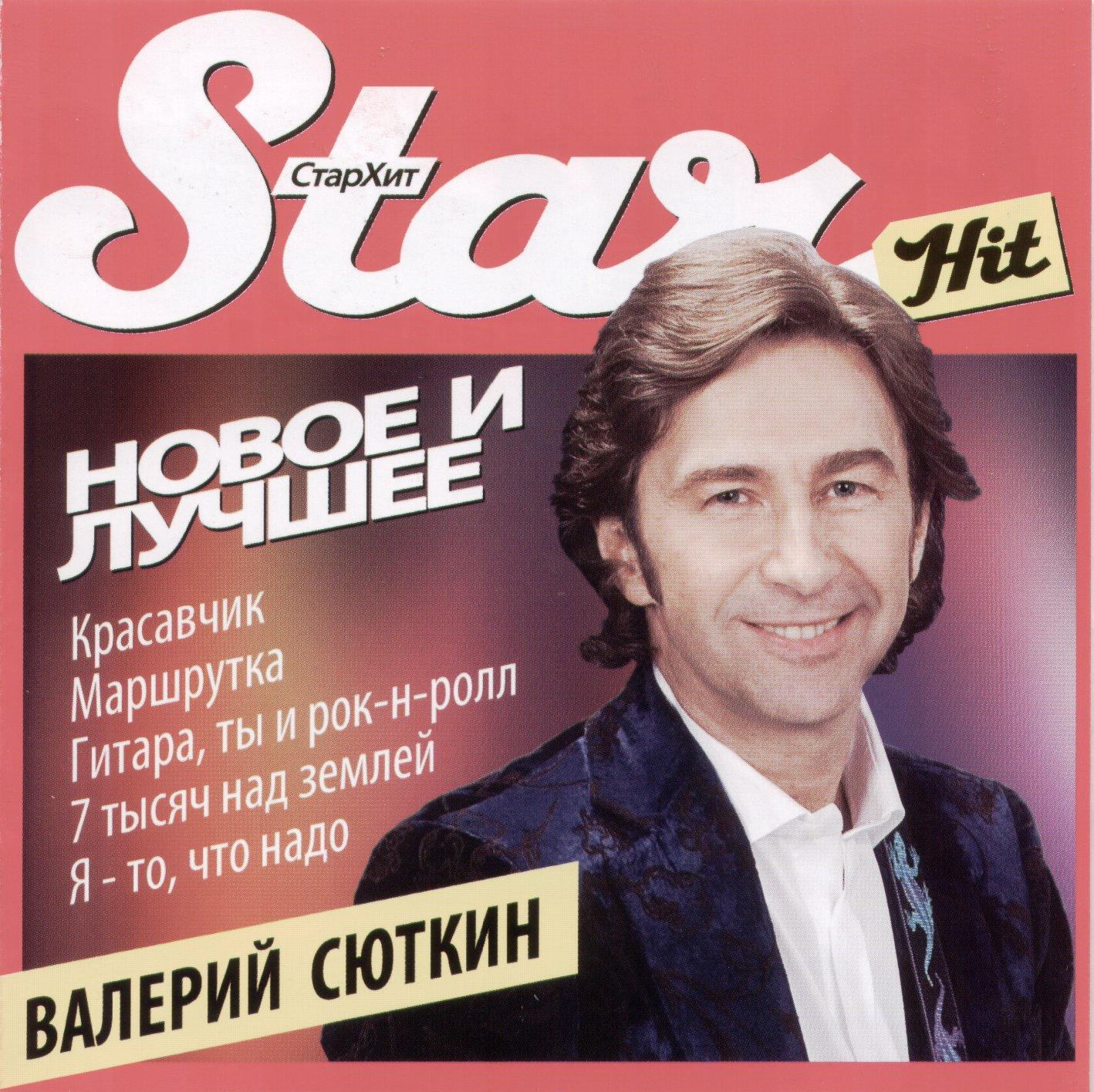 Валерий Сюткин album Новое и Лучшее