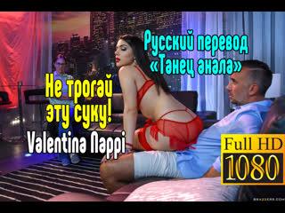 Valentina Nappi Измена сексом  [Трах, all sex, porn, big tits, Milf, инцест, порно blowjob brazzers секс анальное]