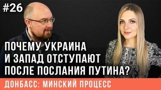 Донбасс: Минский процесс #26: почему Украина и Запад отступают после послания Путина?