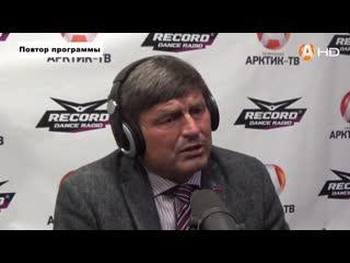ОТКРЫТАЯ СТУДИЯ Арктик-ТВ и радио RECORD ()