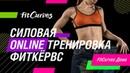Силовая онлайн-тренировка ФитКёрвс. Серия 1
