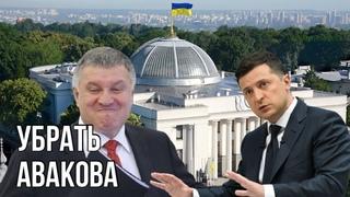 Убрать Авакова   Зеленский проводит окончательную зачистку   Власть боится массовых акций протеста