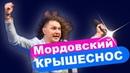 МОРДОВСКИЙ КРЫШЕСНОС   Особенности национального темперамента   Александр Бардин - Ох, лёли