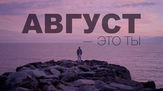 МОТ - Август - это ты (Премьера клипа, 2021)