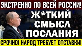 ЭКСТРЕННО! ВПЛЫЛ СМЫСЛ ПОСЛАНИЯ ПУТИНА! НОВОСТЬ ВСКОЛЫХНУЛА РОССИЮ! —  — Геннадий Зюганов