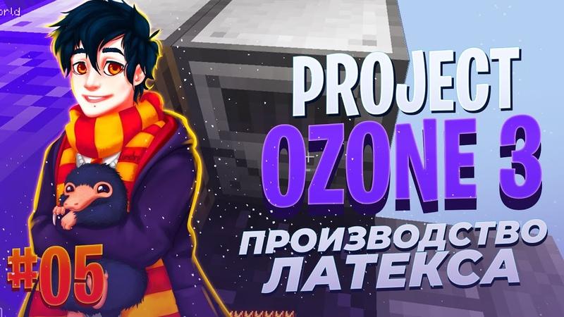 05 Minecraft Project Ozone 3 Делаем латекс и пластик Скайблок с Квестами