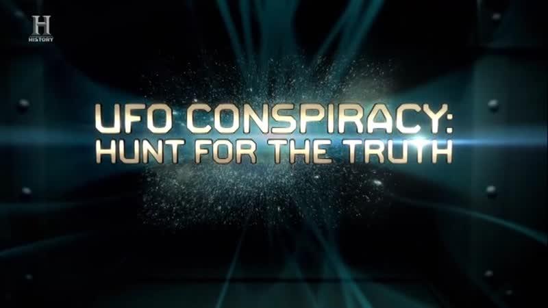 Заговор НЛО в поисках правды 2017 History Channel