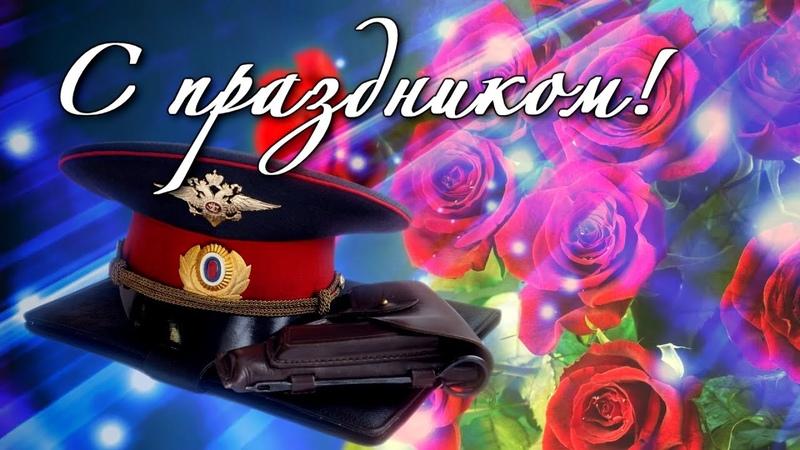 Дворец культуры Родина поздравляет с Днём сотрудника органов внутренних дел Российской Федерации