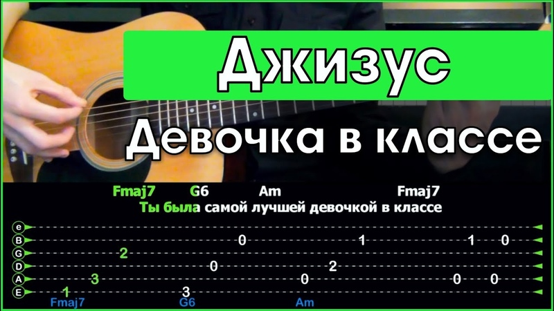 Джизус Девочка в классе Разбор песни на гитаре Табы аккорды и бой Без баррэ