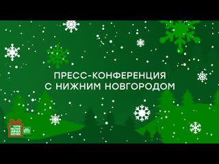 Пресс-конференция с Нижним Новгородом