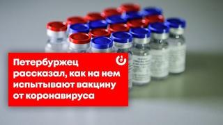 Петербуржец рассказал, как на нем испытывают вакцину от коронавируса
