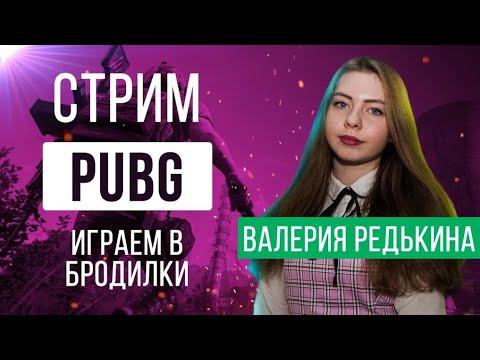 СТРИМ [PUBG] ИГРАЕМ В БРОДИЛКИ   Турнир Битва стримеров