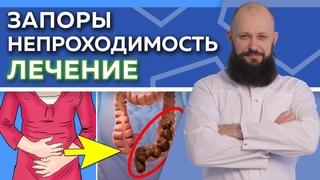 Что делать если проблемы с кишечником? / Эффективные средства против запора!