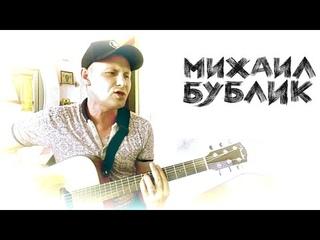 Кавер / Михаил Бублик - Арт-обстрел. Новая песня. Мишаня жарит на гитаре. Песня под гитару.
