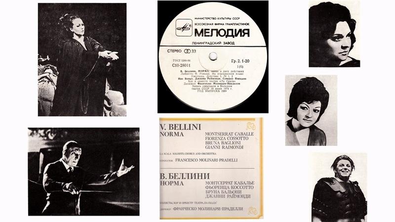 NORMA Caballe Cossotto Baglioni Raimondi La Scala in Bolshoi 1974 Норма Большой Кабалье
